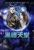 Dark Heavens, Chinese poster