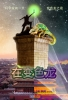 The Chameleon, Chinese poster